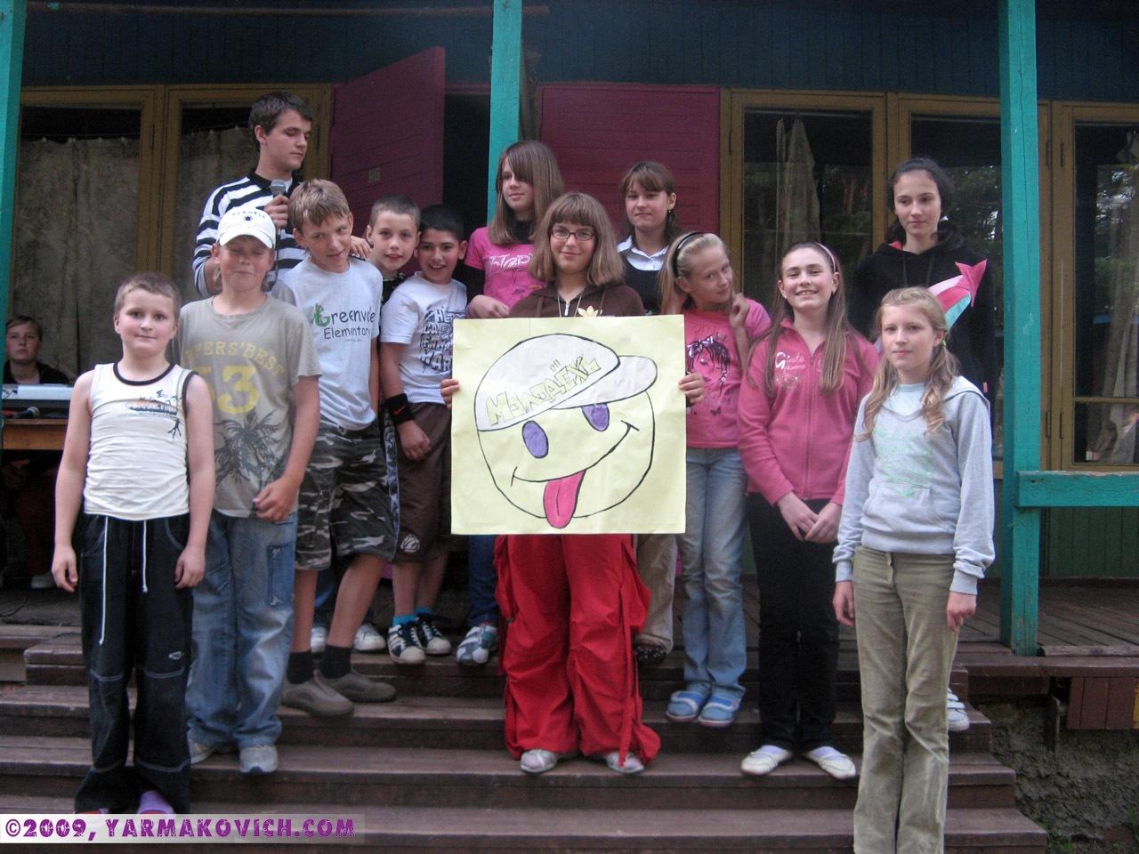 Дима с командой Молодёжь