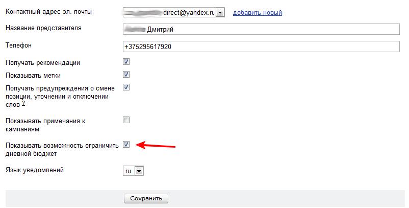 Ограничения яндекс директ где заказать рекламу на формате а4 город саратов и цены