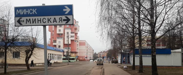 дорога к Минску